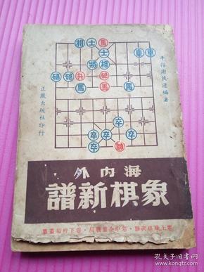 《海内外象棋新谱》谢侠逊编著,正风出版社民国34年9月初版
