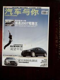 汽车与你 2007.6