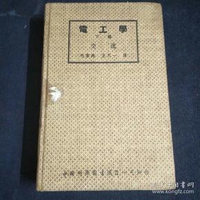 电工学(下编交流){民国36年3版}