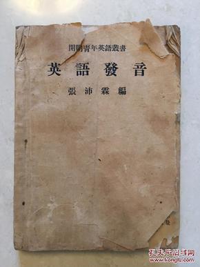 英语发音 开明青年英语丛书 民国版