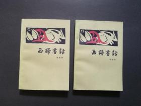 西谛书话(上下两册全,私藏品好一版一印,)