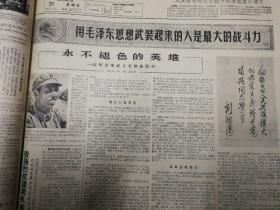永不褪色的英雄——记解放军战斗英雄庞国兴,第三版,做毛主席的好战士——庞国兴笔记、日记选登。1966年2月20日《新疆日报》