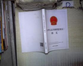 《中华人民共和国监察法》释义 . 。、