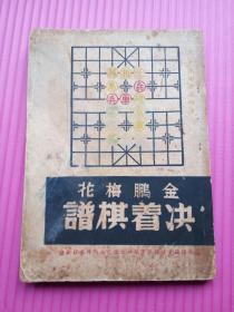 金鹏梅花决着棋谱【1941年正风出版社版品好】