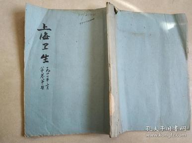 上海卫生 1947年第一卷第一期 创刊号