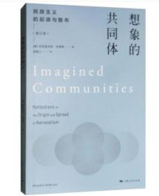 想象的共同体:民族主义的起源与散布(增订版) [Imagined Communities:Reflections on the Origin and Spread of Nationalism]