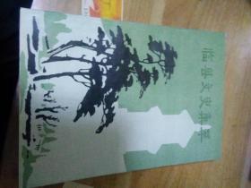 临县文史集萃  【内有大量的地图】