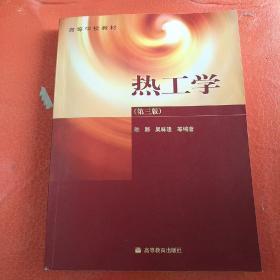 热工学(第三版)