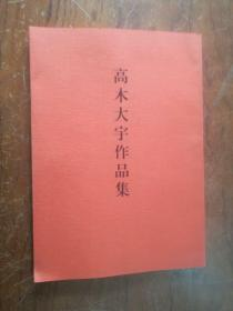 【高木大宇作品集(日文原版 )16开本 正版书 中国历史博物馆