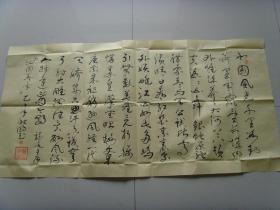 董明武:书法:毛泽东诗词一首《沁园春 雪》(带信封)
