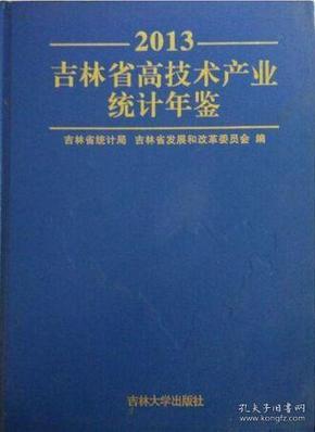 吉林省高技术产业统计年鉴2013全新