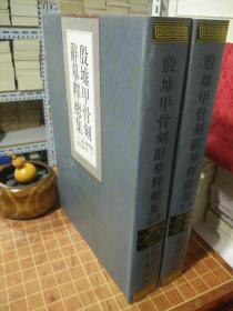 殷墟甲骨刻辞摹释总集 8开 精装本 全2册 一版三印