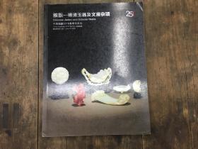 雅翫—明清玉器及文房杂项