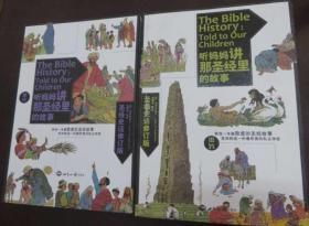 听妈妈讲那圣经里的故事(新约+旧约)(圣经史话修订版)(2册)