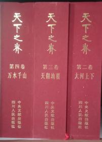 大型刘邓大军征程志略-----《天下之脊》----全4函8册-----虒人荣誉珍藏