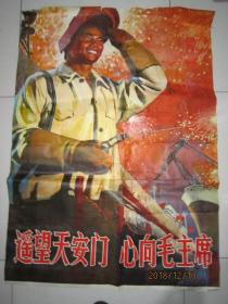 宣传画;【遥望天安门心向毛主席】天津人民美术出版社1971.规格全开,【品相请看图,以图片为准免争议】