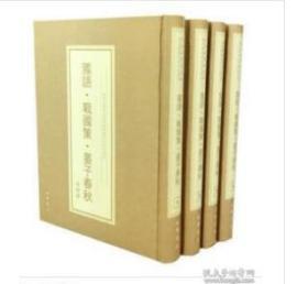国语· 战国策·晏子春秋(全四册)  L