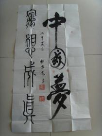 杜方龙:书法:中国梦