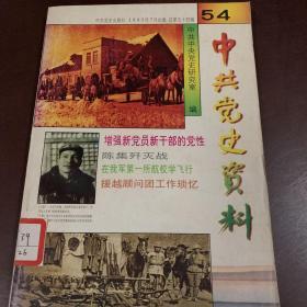 中共党史资料 第五十四辑