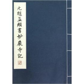 宋拓     赵孟頫   妙严寺记        文物出版社   线装 宣纸 精印 历代名碑名帖选