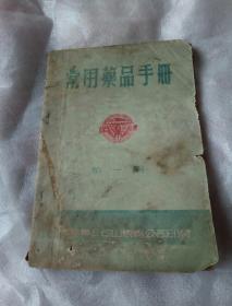 常用药品手册   第一期
