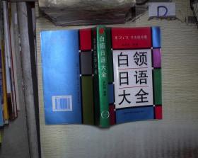 白领日语大全 。、