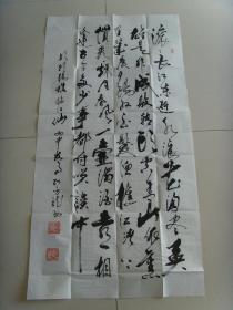 杜方龙:书法:《三国演义》开篇词