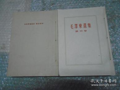 毛泽东选集,3--4集,大开本