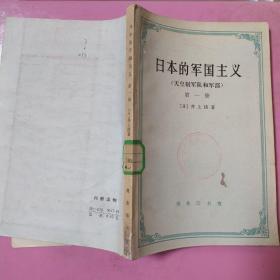 日本的军国主义 第一册