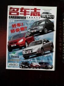 名车志 2007.4 NO.85