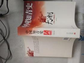中国知青史:大潮(1966~1980)