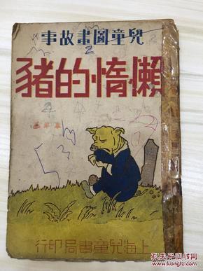 儿童图画故事 懒惰的猪 民国37年版 宗亮寰著 32开一册全