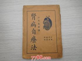 肾病自疗法(民国二十四年三版 32开平装,保真包老,原版正版书,详见书影)