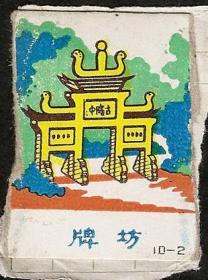 火花-襄樊火柴厂【古隆中-牌坊】黄色图,纸盒拆包火柴盒贴,如图