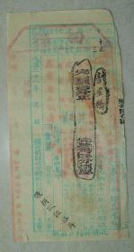 田赋券  上忙  下忙  益阳县民国   共12张   纸张有酥、脆化现象