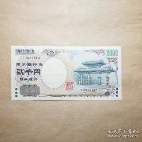 日本纸币:日本银行券2000日元千禧纪念钞单冠字少见