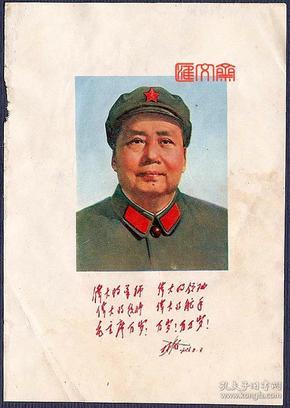 伟大导师、伟大领袖、伟大统帅、伟大舵手毛主席万岁!万岁!万万岁!林彪题词【毛主席身穿红领章军装、头戴红五星军帽】毛泽东彩色画像
