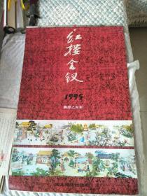 1995年挂历。红楼金钗。