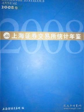 上海证券交易所统计年鉴2008