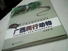 广西爬行动物 广西生物多样性研究