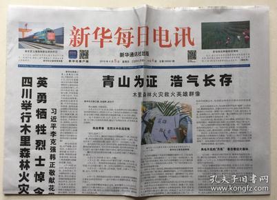 新华每日电讯 2019年 4月5日 星期五 今日4版 总第09592期 邮发代号:1-19