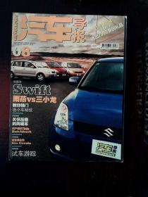 汽车导报 2005.8