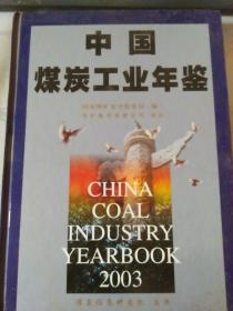 中国煤炭工业年鉴2003