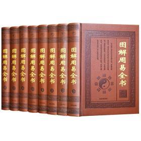 正版 图解周易全书 (共8册)原文注释译文评析 国学经典书籍 9787545136777