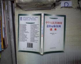 中华人民共和国道路运输条例读本——法律法规释义系列