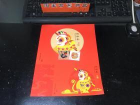 丙申年 猴年邮票