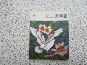 中国红:景泰蓝