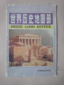 1988年版:世界历史地图册