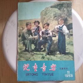 儿童音乐 1958年11月号 民歌专号