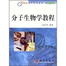分子生物学教程